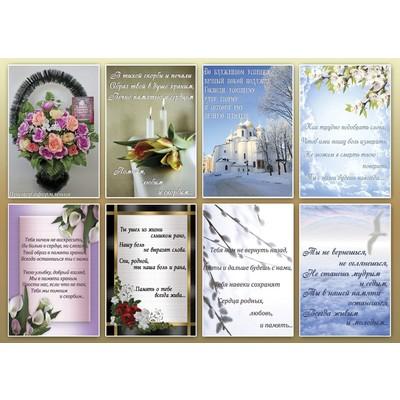 Памятная табличка-открытка на венок, корзину