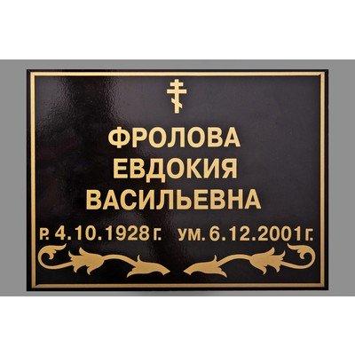 Табличка на крест металлическая